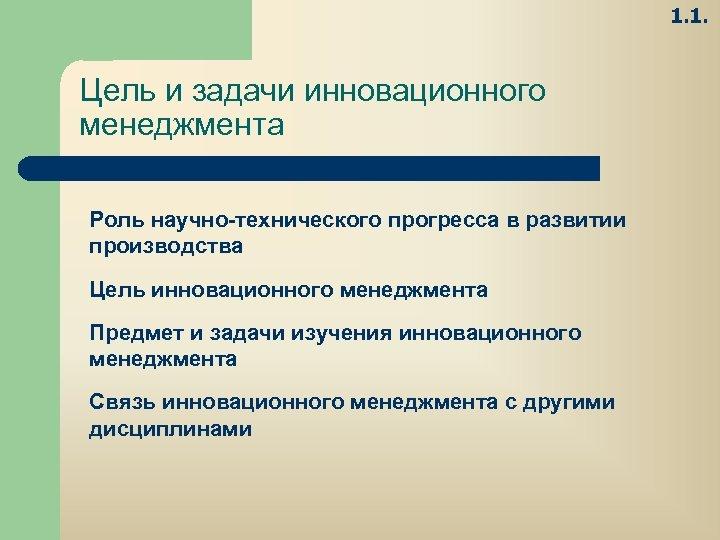 1. 1. Цель и задачи инновационного менеджмента Роль научно технического прогресса в развитии производства