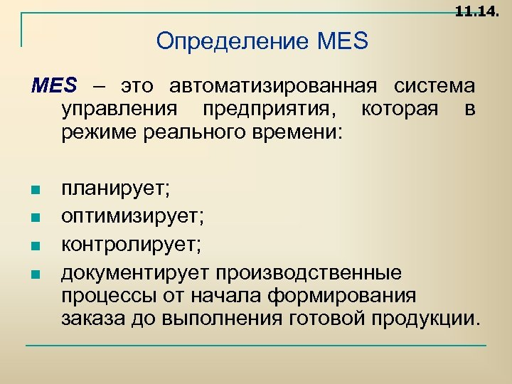 11. 14. Определение MES – это автоматизированная система управления предприятия, которая в режиме реального