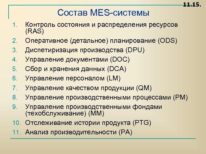 Состав MES системы 11. 15. Контроль состояния и распределения ресурсов (RAS) 2. Оперативное (детальное)