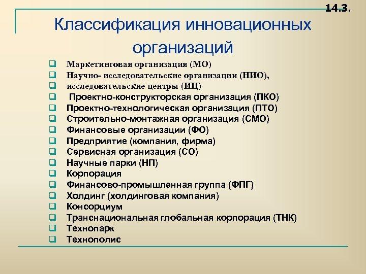 14. 3. Классификация инновационных организаций q q q q q Маркетинговая организация (МО) Научно-