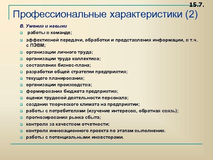 15. 7. Профессиональные характеристики (2) В. Умения и навыки q работы в команде; q