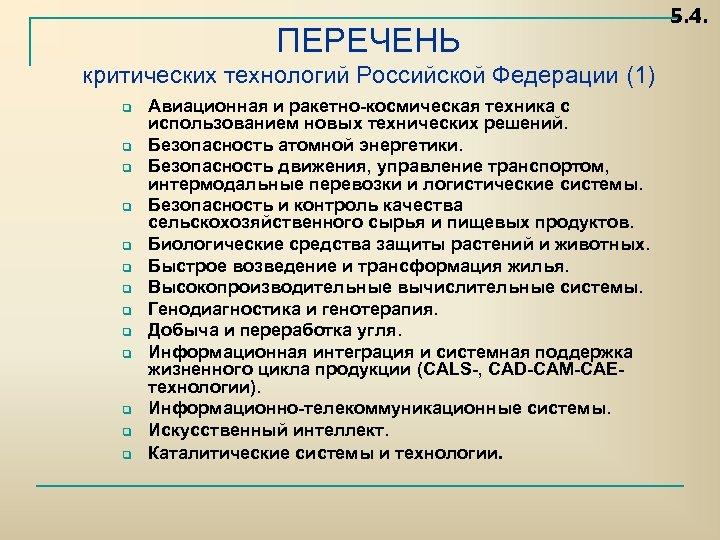 ПЕРЕЧЕНЬ критических технологий Российской Федерации (1) q q q q Авиационная и ракетно космическая