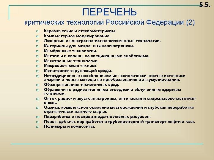 ПЕРЕЧЕНЬ критических технологий Российской Федерации (2) q q q q q Керамические и стекломатериалы.