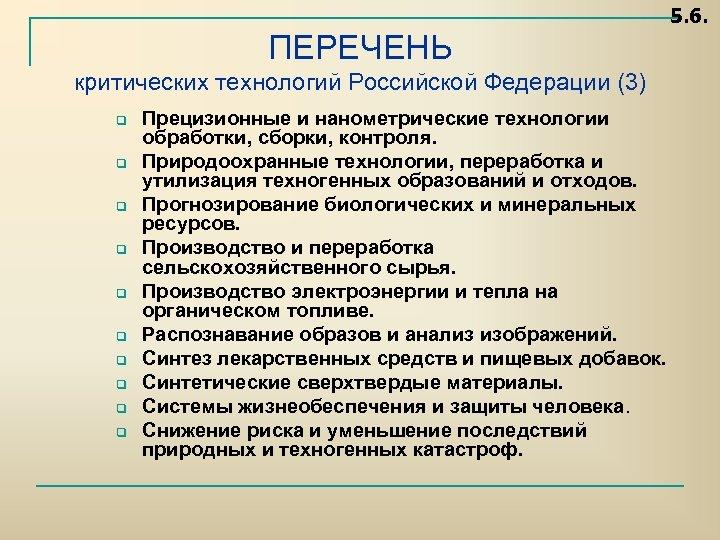 5. 6. ПЕРЕЧЕНЬ критических технологий Российской Федерации (3) q q q q q Прецизионные
