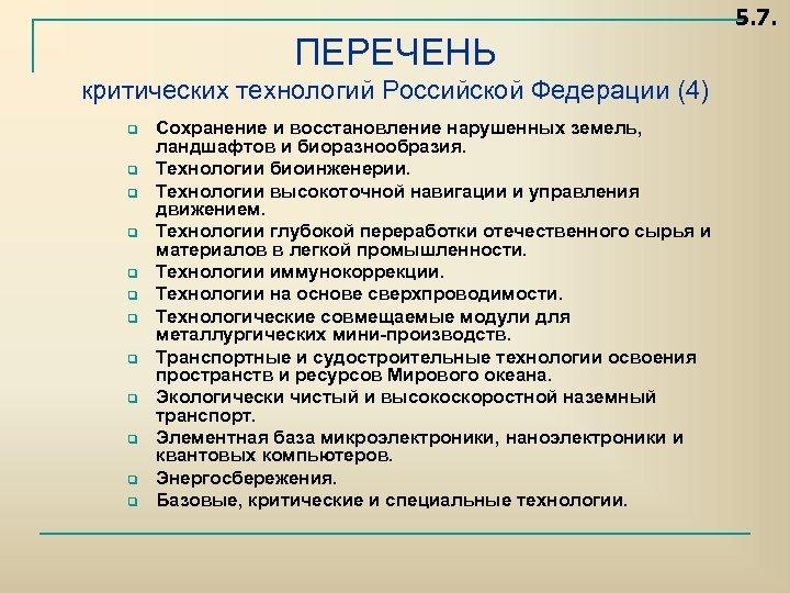 5. 7. ПЕРЕЧЕНЬ критических технологий Российской Федерации (4) q q q Сохранение и восстановление