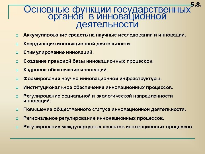 5. 8. Основные функции государственных органов в инновационной деятельности q Аккумулирование средств на научные