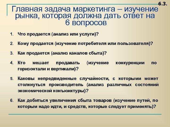 6. 3. Главная задача маркетинга – изучение рынка, которая должна дать ответ на 6