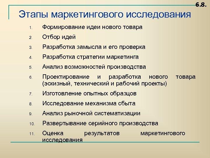 6. 8. Этапы маркетингового исследования 1. Формирование идеи нового товара 2. Отбор идей 3.