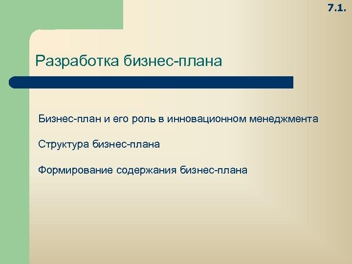 7. 1. Разработка бизнес плана Бизнес план и его роль в инновационном менеджмента Структура