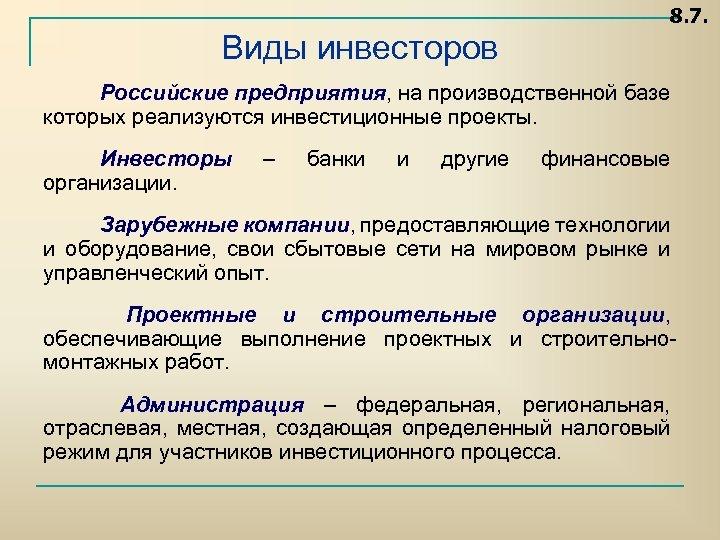 8. 7. Виды инвесторов Российские предприятия, на производственной базе которых реализуются инвестиционные проекты. Инвесторы