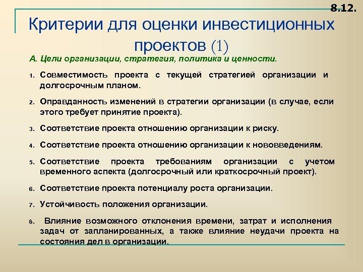 8. 12. Критерии для оценки инвестиционных проектов (1) А. Цели организации, стратегия, политика и