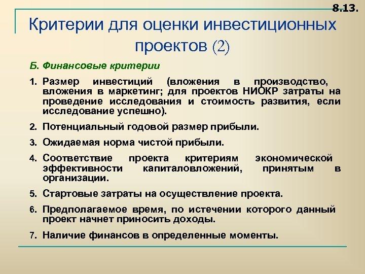 8. 13. Критерии для оценки инвестиционных проектов (2) Б. Финансовые критерии 1. Размер инвестиций