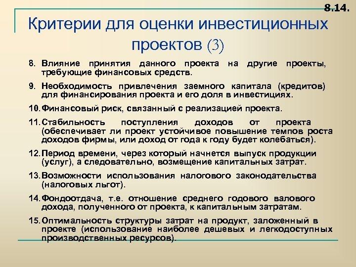 8. 14. Критерии для оценки инвестиционных проектов (3) 8. Влияние принятия данного проекта на