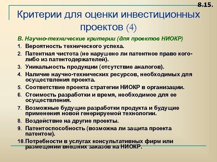 8. 15. Критерии для оценки инвестиционных проектов (4) В. Научно-технические критерии (для проектов НИОКР)