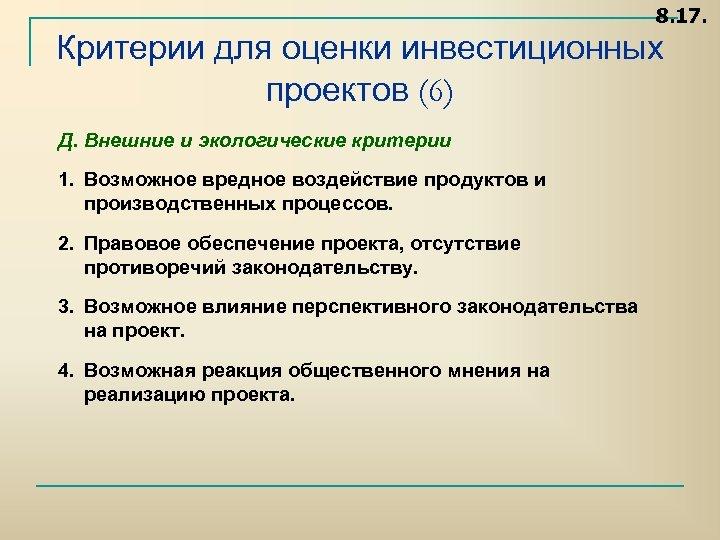 8. 17. Критерии для оценки инвестиционных проектов (6) Д. Внешние и экологические критерии 1.