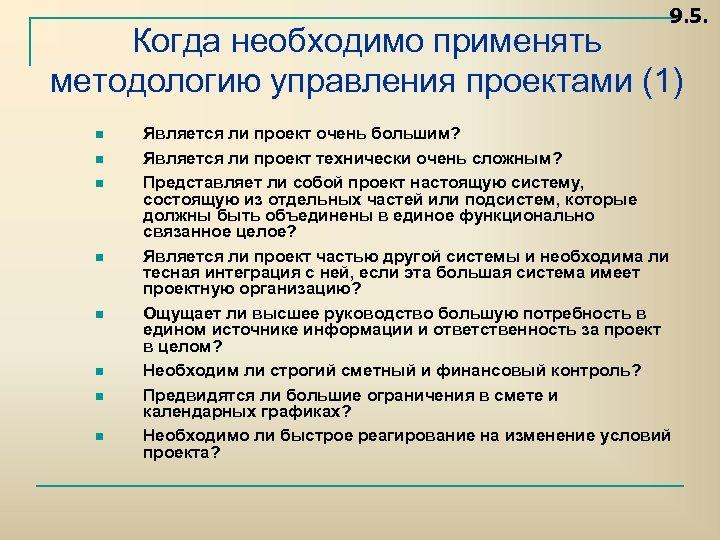 9. 5. Когда необходимо применять методологию управления проектами (1) n n n n Является