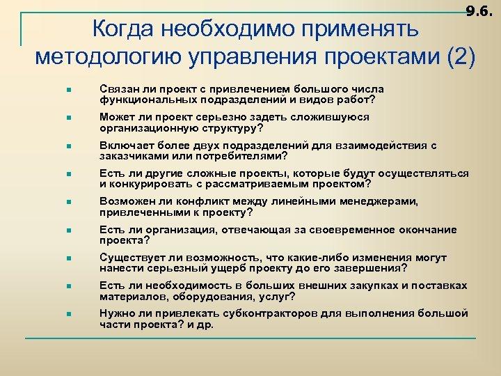 9. 6. Когда необходимо применять методологию управления проектами (2) n Связан ли проект с