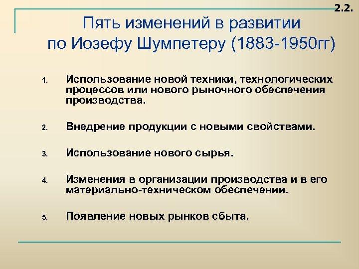 2. 2. Пять изменений в развитии по Иозефу Шумпетеру (1883 1950 гг) 1. Использование