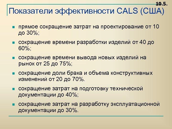 10. 5. Показатели эффективности CALS (США) n прямое сокращение затрат на проектирование от 10
