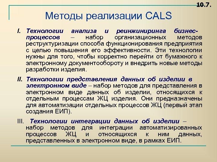 10. 7. Методы реализации CALS I. Технологии анализа и реинжиниринга бизнеспроцессов – набор организационных
