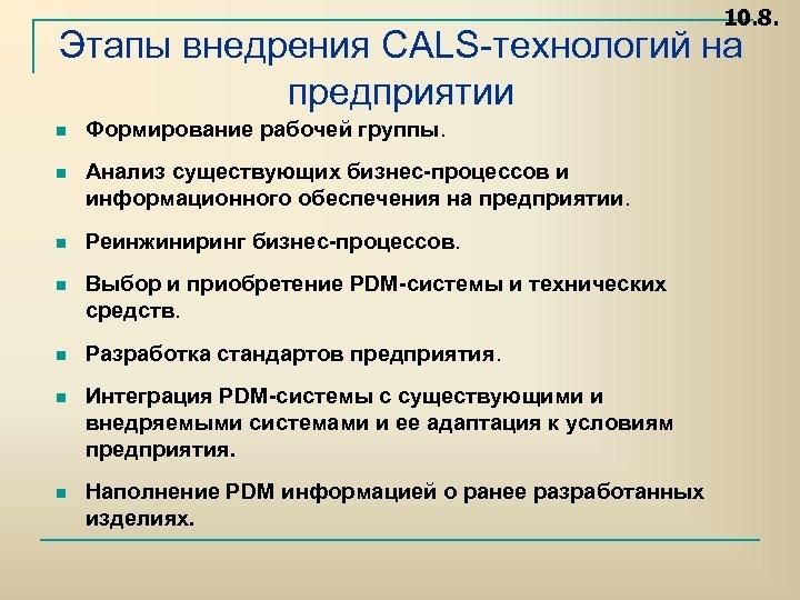 10. 8. Этапы внедрения CALS технологий на предприятии n Формирование рабочей группы. n Анализ