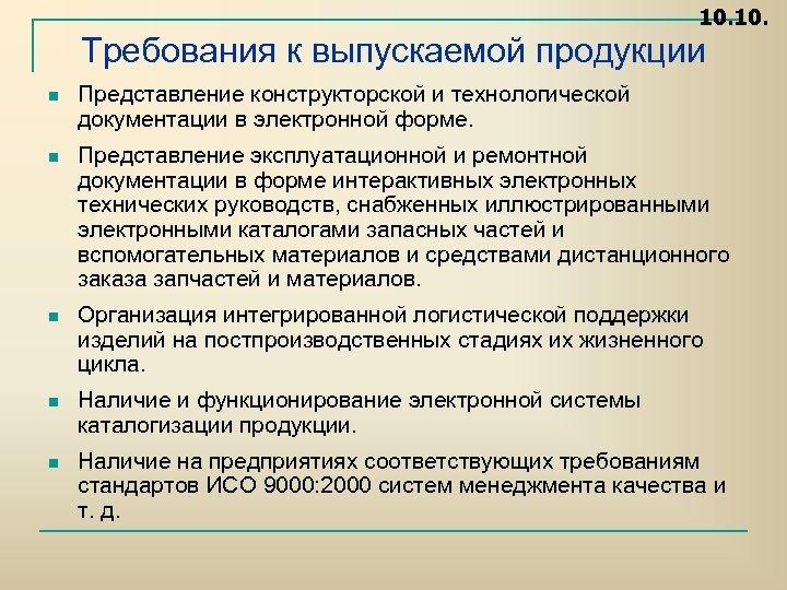 10. Требования к выпускаемой продукции n Представление конструкторской и технологической документации в электронной форме.