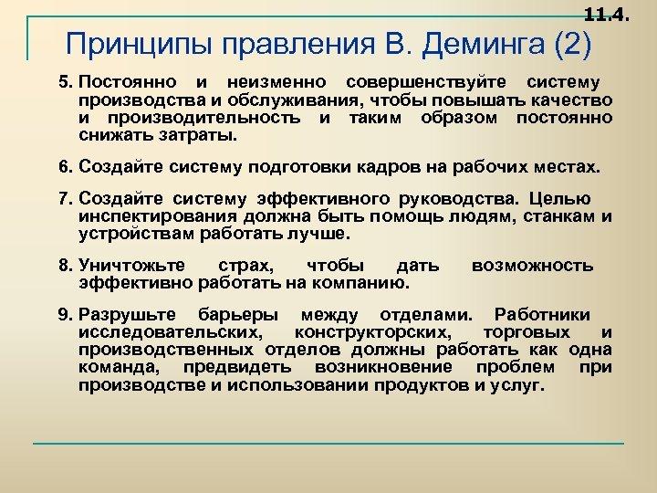 11. 4. Принципы правления В. Деминга (2) 5. Постоянно и неизменно совершенствуйте систему производства