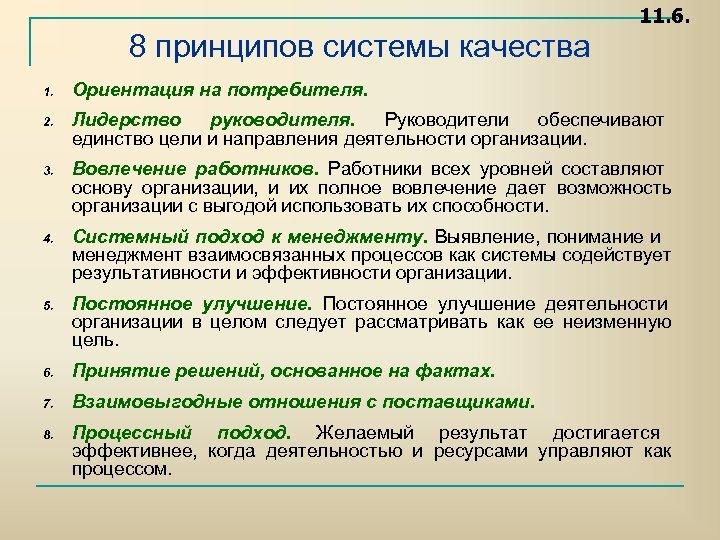 11. 6. 8 принципов системы качества 1. Ориентация на потребителя. 2. Лидерство руководителя. Руководители