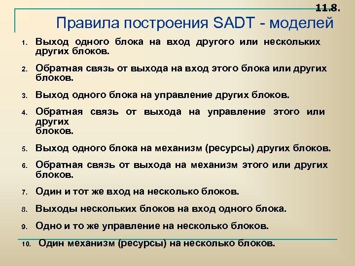11. 8. Правила построения SADT моделей 1. Выход одного блока на вход другого или