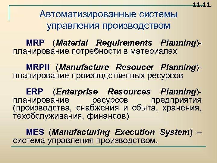 11. Автоматизированные системы управления производством MRP (Material Reguirements Planning) планирование потребности в материалах MRPII