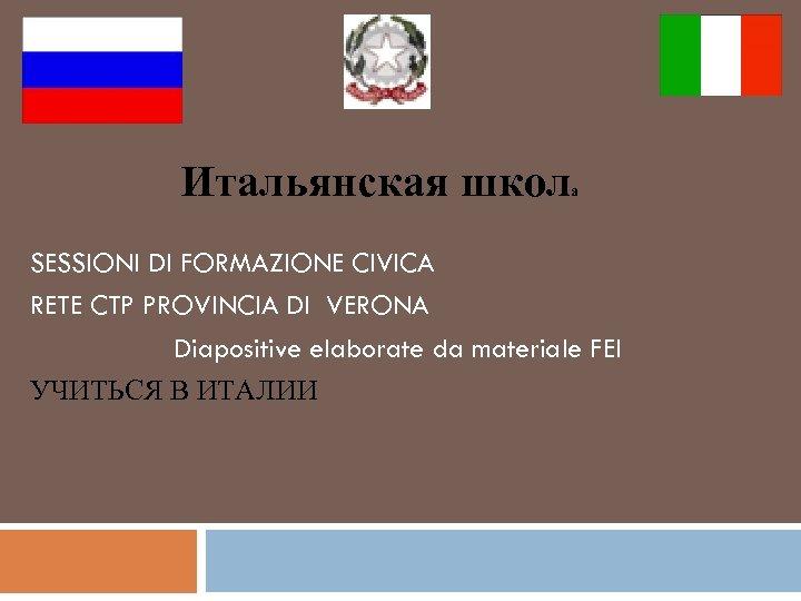 Итальянская школ a SESSIONI DI FORMAZIONE CIVICA RETE CTP PROVINCIA DI VERONA Diapositive elaborate