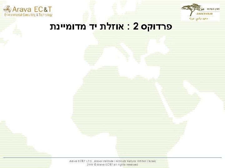 פרדוקס 2 : אוזלת יד מדומיינת Arava EC&T LTD. Arava Institute І Kibbutz