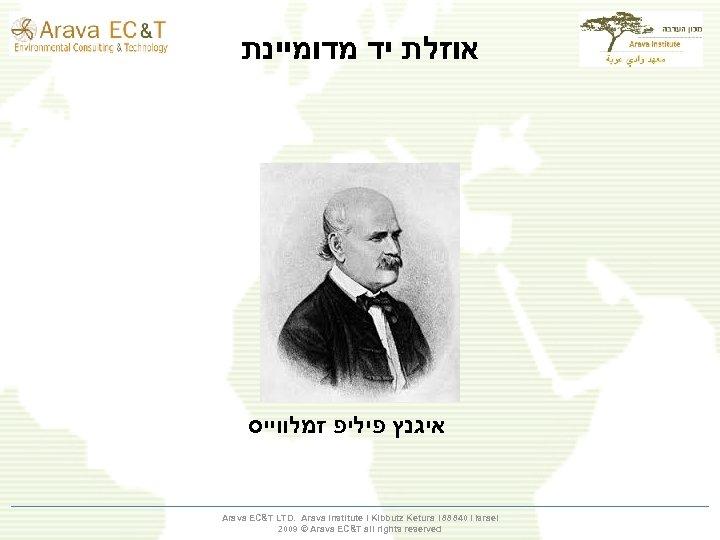 אוזלת יד מדומיינת איגנץ פיליפ זמלווייס Arava EC&T LTD. Arava Institute І Kibbutz