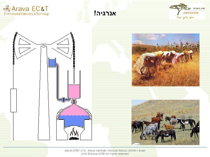 ! אנרגיה Arava EC&T LTD. Arava Institute І Kibbutz Ketura І 88840 І Israel