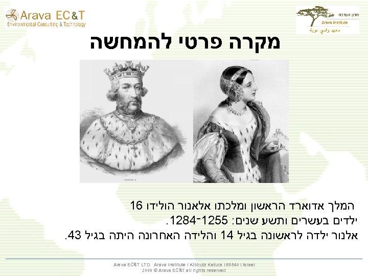 מקרה פרטי להמחשה המלך אדוארד הראשון ומלכתו אלאנור הולידו 61 ילדים בעשרים ותשע