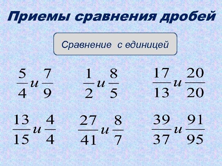 Приемы сравнения дробей Сравнение с единицей