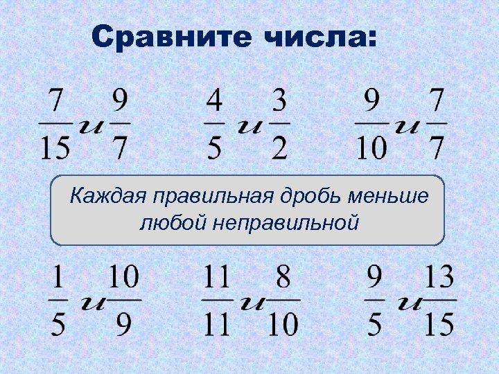 Сравните числа: Каждая правильная дробь меньше любой неправильной