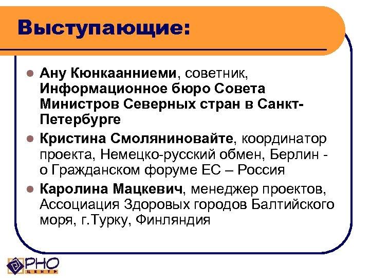 Выступающие: Ану Кюнкаанниеми, советник, Информационное бюро Совета Министров Северных стран в Санкт. Петербурге l