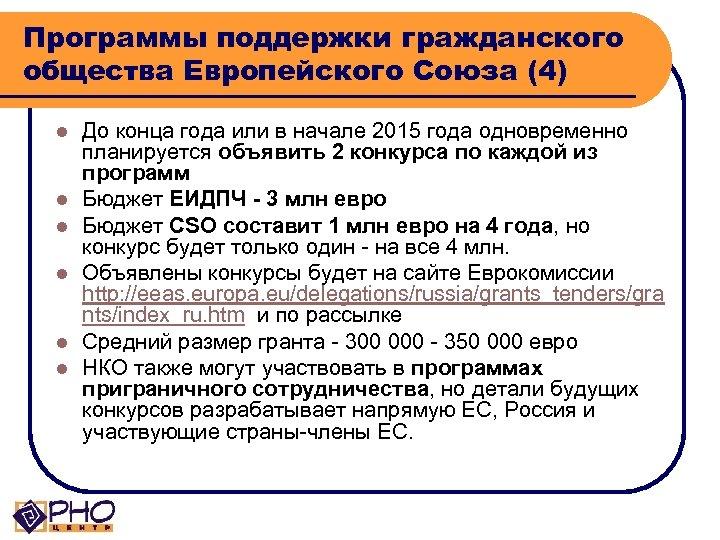 Программы поддержки гражданского общества Европейского Союза (4) l l l До конца года или