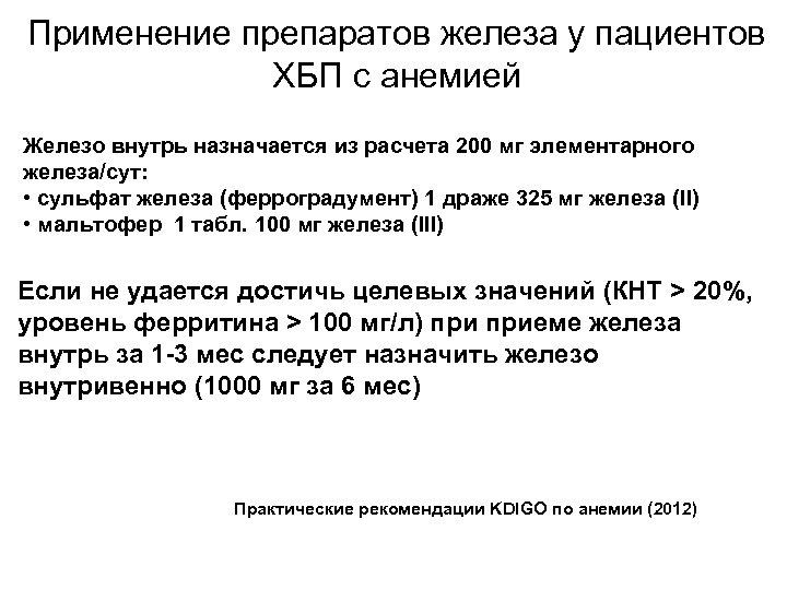 Применение препаратов железа у пациентов ХБП с анемией Железо внутрь назначается из расчета 200