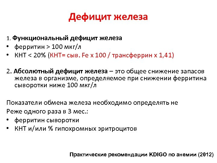 Дефицит железа 1. Функциональный дефицит железа • ферритин > 100 мкг/л • КНТ <