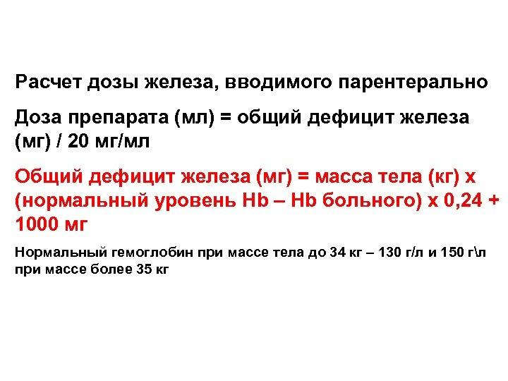 Расчет дозы железа, вводимого парентерально Доза препарата (мл) = общий дефицит железа (мг) /