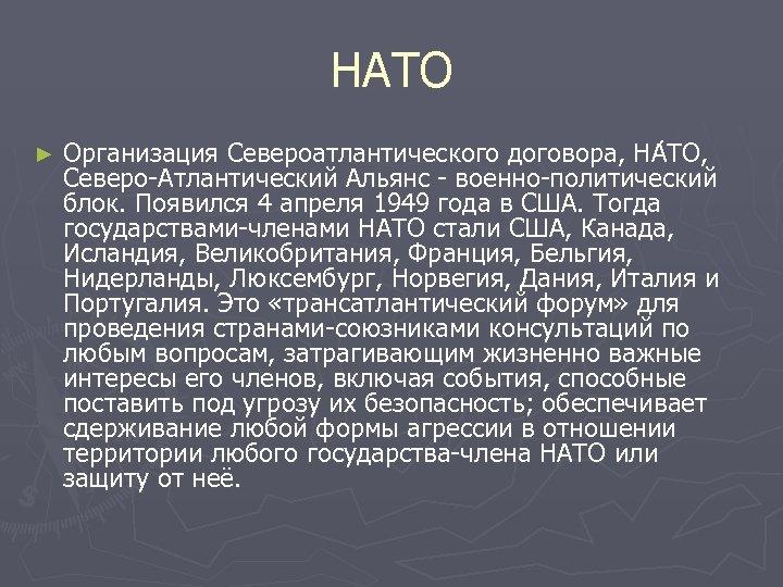 НАТО ► Организация Североатлантического договора, НА ТО, Северо-Атлантический Альянс - военно-политический блок. Появился 4