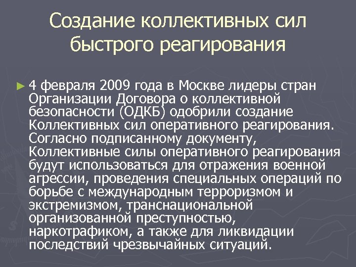 Создание коллективных сил быстрого реагирования ► 4 февраля 2009 года в Москве лидеры стран