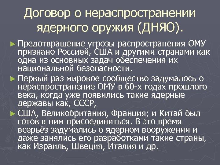 Договор о нераспространении ядерного оружия (ДНЯО). ► Предотвращение угрозы распространения ОМУ признано Россией, США