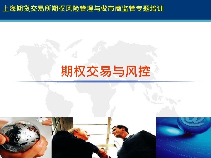 上海期货交易所期权风险管理与做市商监管专题培训 期权交易与风控
