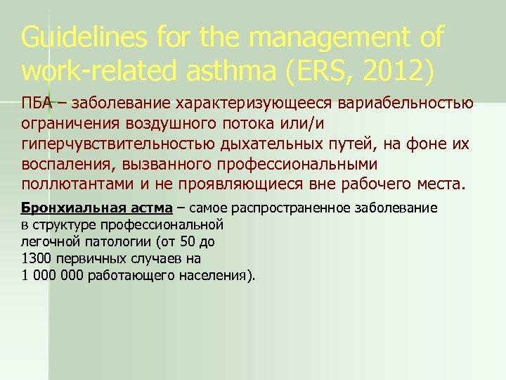 Guidelines for the management of work-related asthma (ERS, 2012) ПБА – заболевание характеризующееся вариабельностью