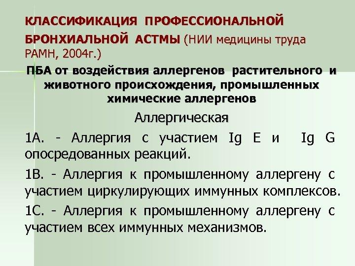 КЛАССИФИКАЦИЯ ПРОФЕССИОНАЛЬНОЙ БРОНХИАЛЬНОЙ АСТМЫ (НИИ медицины труда РАМН, 2004 г. ) ПБА от воздействия