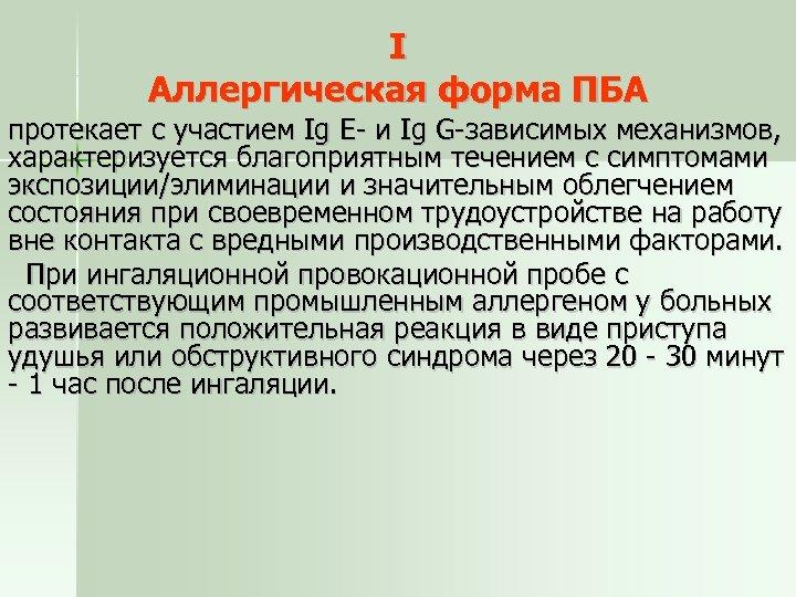 I Аллергическая форма ПБА протекает с участием Ig Е- и Ig G-зависимых механизмов, характеризуется