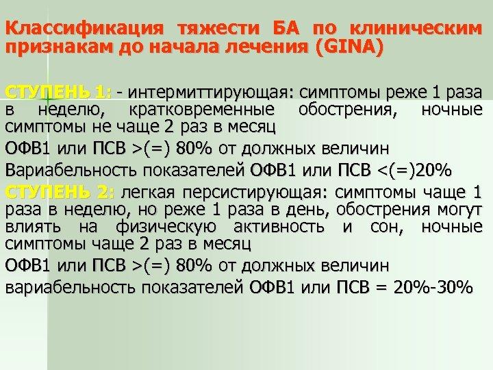 Классификация тяжести БА по клиническим признакам до начала лечения (GINA) СТУПЕНЬ 1: - интермиттирующая: